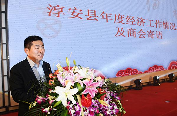 杭州市淳安商会举办2017年度年会