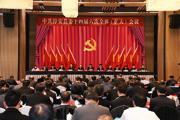 县委十四届六次全体(扩大)会议召开