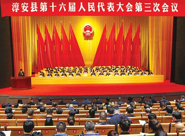 县十六届人大三次会议隆重开幕