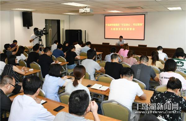 """千岛湖传媒集团召开""""不忘初心、牢记使命""""主题教育动员部署会"""