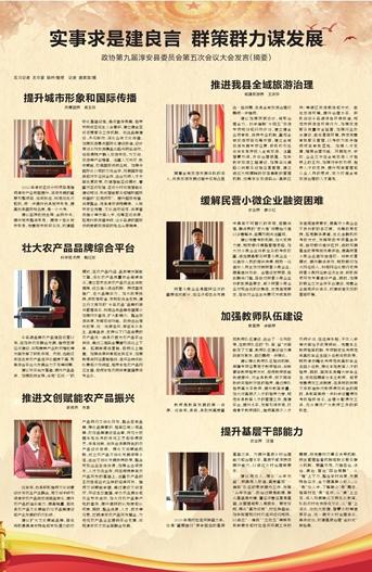 实事求是建良言 群策群力谋发展 政协第九届淳安县委员会第五次会议大会发言(摘要)