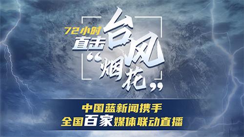 """直击台风""""烟花""""全媒体直播"""