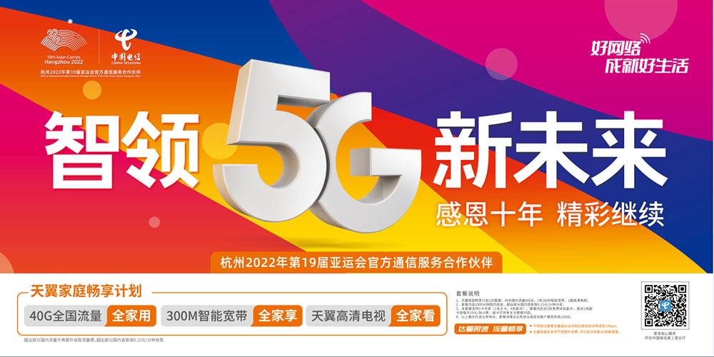 智领5G新未来