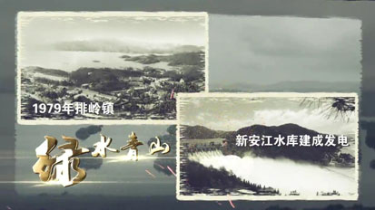 首届千岛湖论坛宣传片