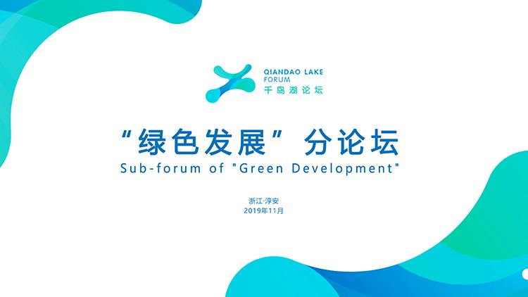"""【首届千岛湖论坛】""""绿色发展""""分论坛"""