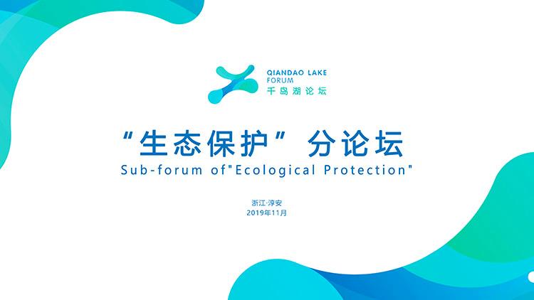 """【首届千岛湖论坛】""""生态保护""""分论坛"""