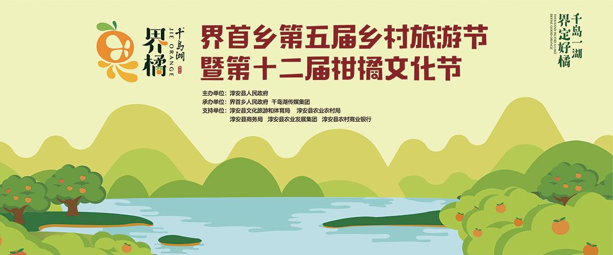 界首乡第五届乡村旅游节暨第十二届柑橘文化节